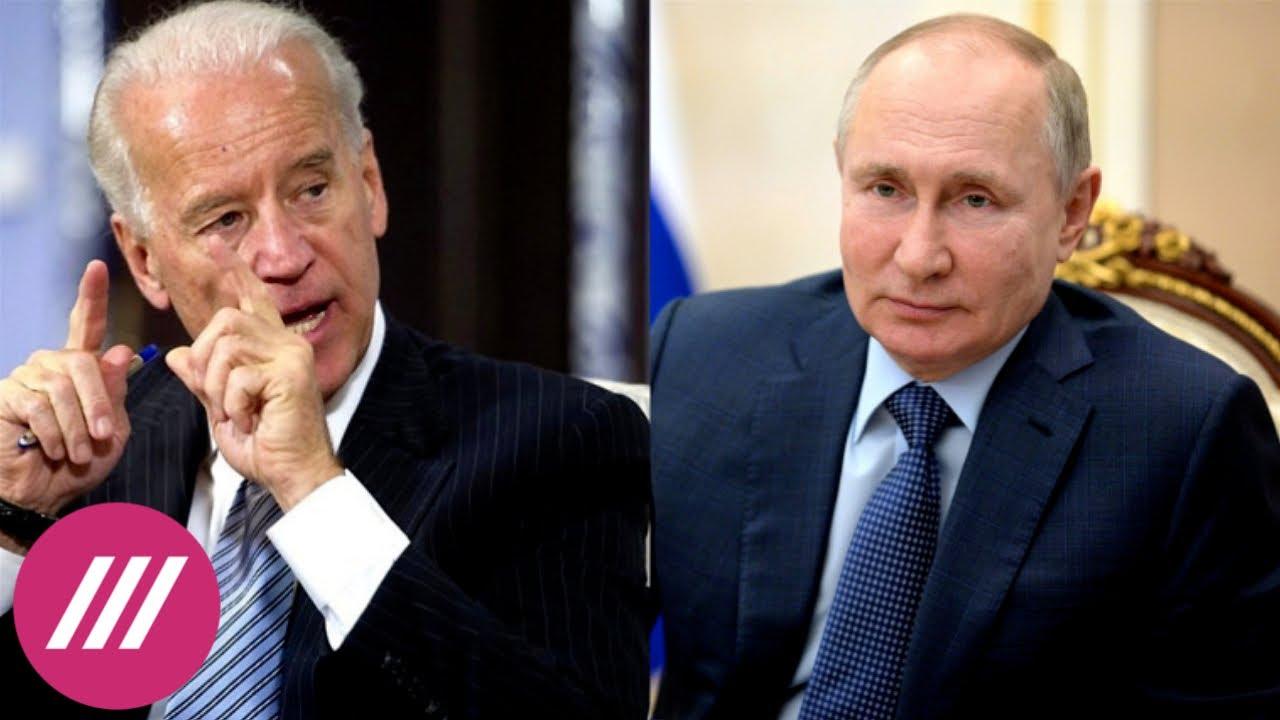 Почему Байден против совместной прессконференции с Путиным и ждать ли новых санкций после саммита
