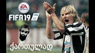 FIFA 19 ULTIMATE TEAM ნაწილი 15