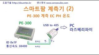 스마트팜 계측기 (2) PE-300 EC PH 온도 측…