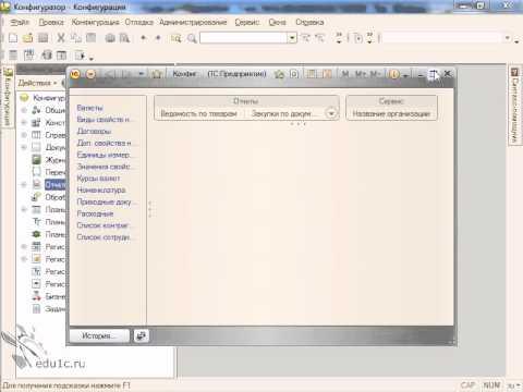 Реквизит формы в значение 1с обращение процедуре в модуле формы