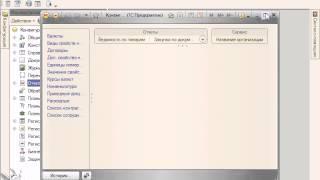 Подготовка программистов 1С:8.2. Урок 11 из 30(Урок 11. • отчет ОстаткиТоваровСКД, таблица, диаграмма, сохранение вариантов отчетов • формы списка - тоже..., 2014-01-30T11:48:23.000Z)
