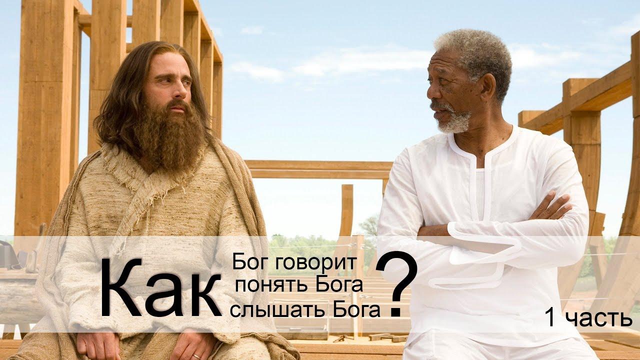 Бог говорит? Как слышать Бога? Как Бог говорит? Как понять Бога? часть 1
