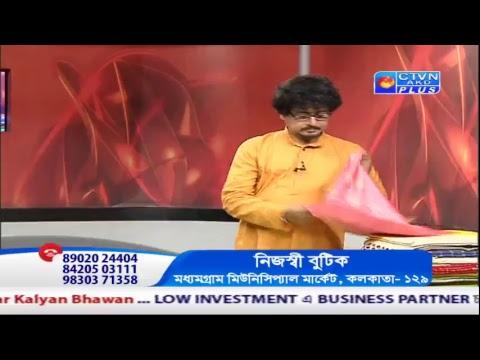 NIJASWEE BOUTIQUE ( Udyog Pati Pratibha )  CTVN Programme on MAY 17, 2018 At 12.30 pm