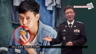 [온라인 브리핑] 영화 속 교도소의 오해와 진실
