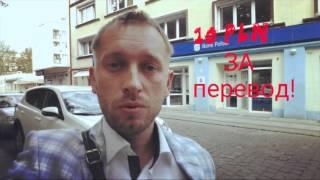 Дешевый перевод денег в Украину!(Появилась новая возможность, отправлять деньги в Украину, с помощью KREDO BANK и Bank Polski PKO, всего 10 злотых за пере..., 2015-10-04T20:33:41.000Z)