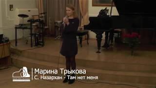 """Трыкова Марина – """"Там нет меня"""", Севара Назархан"""