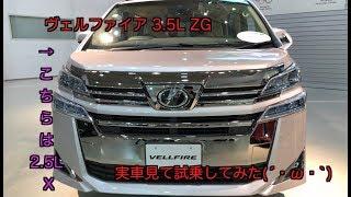 新型ヴェルファイア 3.5L ZG 実車見て試乗してみた(´・ω・`)!