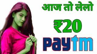 इस App से ₹20 || मिलेगा Paytm में सिद्धे || latest android app development 2018