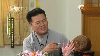 易經大學師訓班 謝煒穎賢士【仙佛在我家239】| WXTV唯心電視台