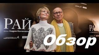 Обзор на фильм Рай + мнение о Кончаловском