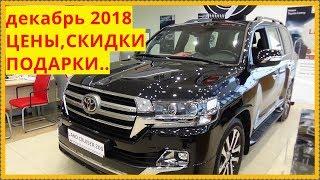 Toyota Цены В Декабре 2018