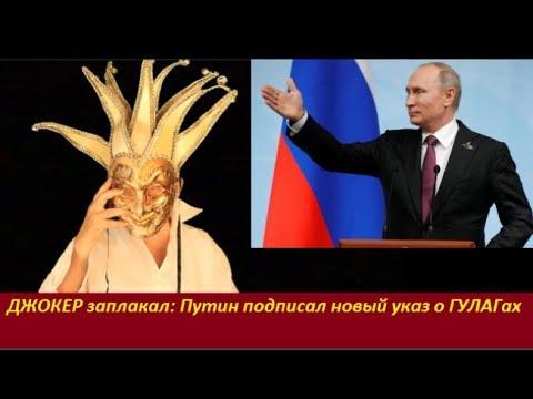 ДЖОКЕР заплакал: Путин