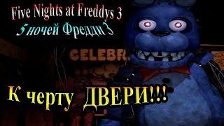 FiveNightsatFreddys 3 5 ночей фредди 3 часть 2 К черту двери