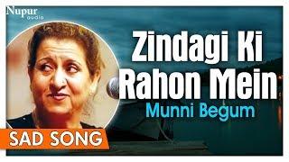 Zindagi Ki Rahon Mein Original Song With Lyrics | Munni Begum | Pakistani Sad Songs | Nupur Audio