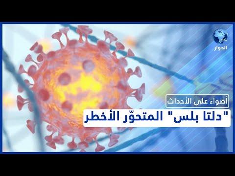 """ماهو متحور """"دلتا بلس"""" من فيروس كورونا؟ وبماذا يختلف عن بقية السلالات؟"""