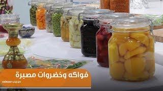 فواكه وخضروات مصبرة   زينب مصطفى