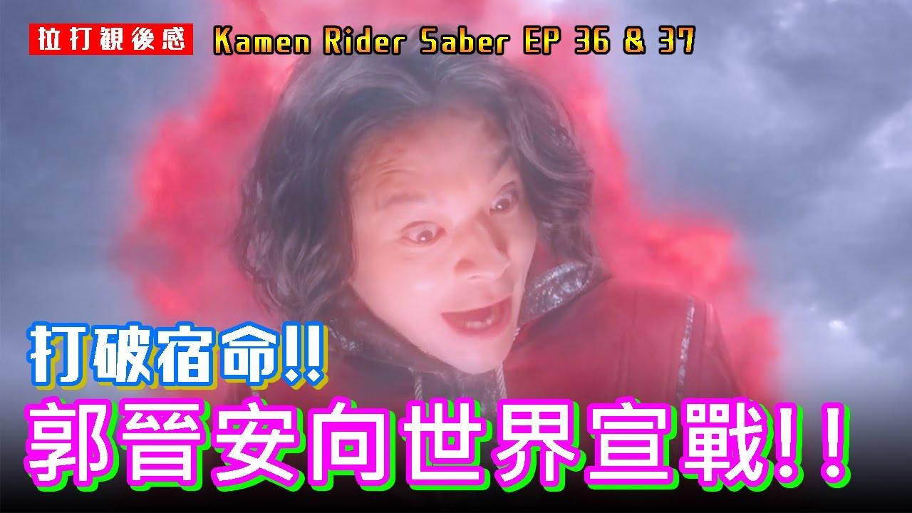 【拉打觀後感】 幪面超人聖刃 第36及37集 - 誓要打破宿命的郭晉安!! / Review Kamen Rider Saber EP36&37 Solomon