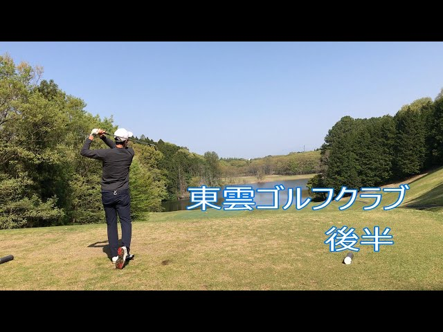 【東雲ゴルフクラブ】後半