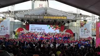2019보은대추사랑전국어린이문화예술축제_아리랑 페스티벌…