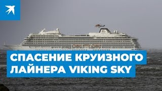 Спасение круизного лайнера Viking Sky