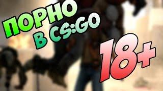 18+ Порно в Counter-Strike