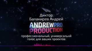 Заказ диктора, озвучка видеороликов, рекламы.(, 2015-09-26T12:57:45.000Z)