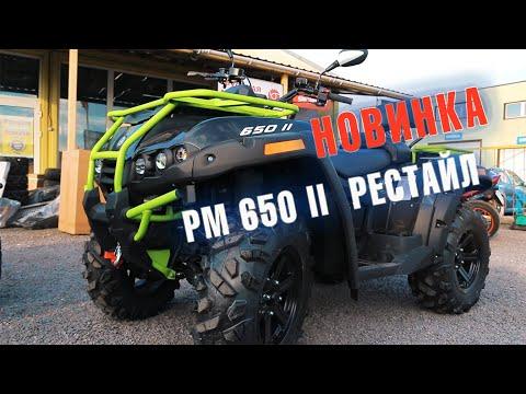 Новинка | РМ 650 II РЕСТАЙЛ | Универсальный квадроцикл для любых задач