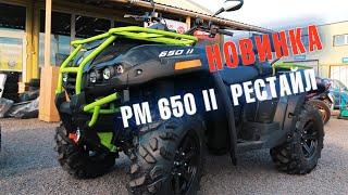 Новинка|РМ 650 II РЕСТАЙЛ|Квадроцикл для любых задач