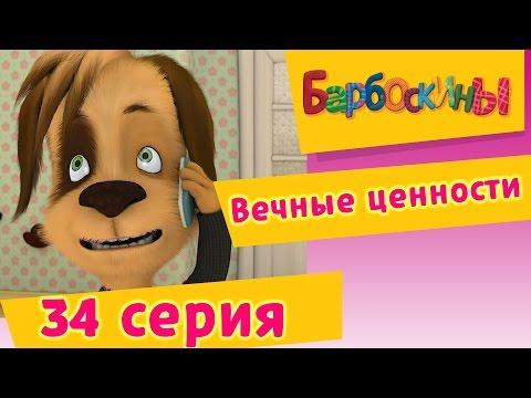 Барбоскины - 34 Серия. Вечные ценности (мультфильм)