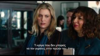 Η ΜΑΓΚΙ ΕΧΕΙ ΣΧΕΔΙΟ (MAGGIE'S PLAN) - Official Trailer