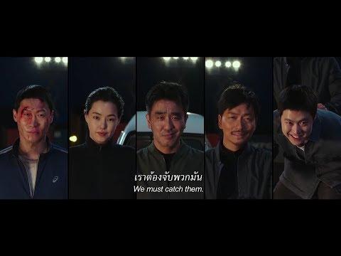 Extreme Job (ตัวอย่างซับไทย)  GongMyoung, Lee Hanee, Junseok Heo