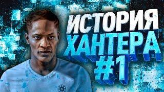 ИСТОРИЯ АЛЕКСА ХАНТЕРА / НАЧАЛО / FIFA17