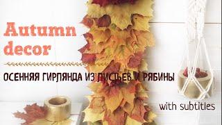 осенний декор: гирлянда  Autumn decor (with subtitles)