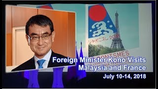Foreign Minister Kono Visits Malaysia and France thumbnail
