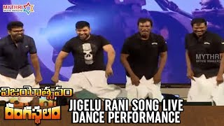Jigelu Rani Song LIVE Dance Performance | Ranga...