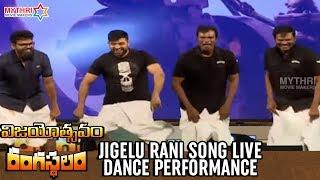 Jigelu Rani Song LIVE Dance Performance | Rangasthalam Vijayotsavam | Pawan Kalyan | Ram Charan