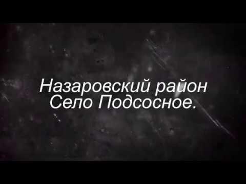 Подсосное.Красноярский край,Назаровский район.
