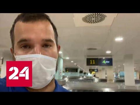 В Каталонии из-за коронавируса ввели комендантский час - Россия 24