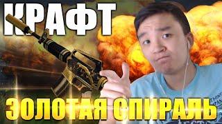 АКУЛ КРАФТИТ НОВУЮ M4A1-S ЗОЛОТАЯ СПИРАЛЬ
