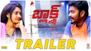 Black Board Movie Trailer || New Telugu Movie Trailer || Movie Trailer 2019