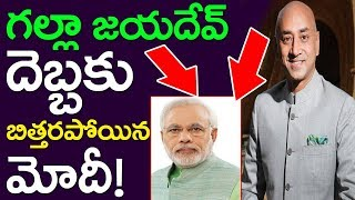 PM Modi Got Shock Over Guntur MP Galla Jayadev | Andhra Pradesh| TDP| Take One Media| CM Chandrababu
