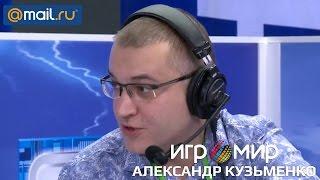 Игромир 2016 Александр Кузьменко, Mail.Ru