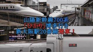 山陽新幹線700系「ひかり」博多行き 新大阪駅20番線発車!