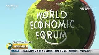 [中国财经报道]聚焦夏季达沃斯论坛 夏季达沃斯传递中国进一步对外开放信号| CCTV财经