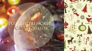 """Рождественский салат """"Венок"""" #Новогодний марафон с SUVI"""