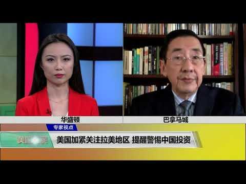 VOA专家视点(郭笃为):美国加紧关注拉美地区提醒警惕中国投资