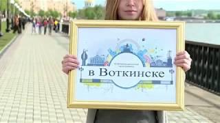 В Воткинске выпуск 06 06 18