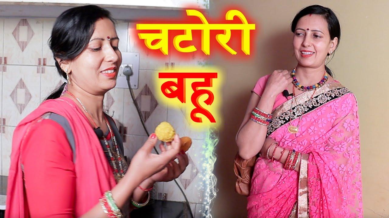 चटोरी बहू   Chatori Bahu   Bahu ki Kahani   Hindi Moral Stories   Suman be Inspired