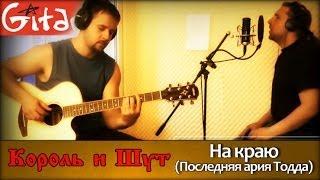 На краю Последняя ария Тодда КОРОЛЬ И ШУТ Как играть на гитаре Аккорды и табы Гитарин