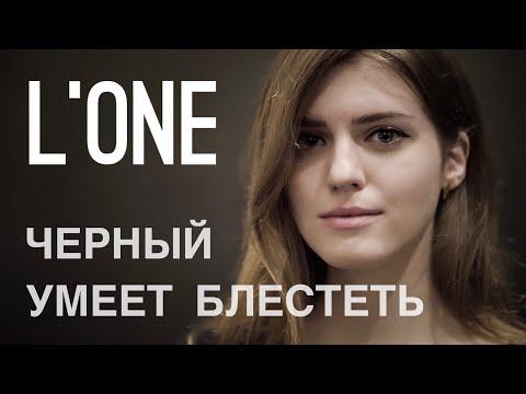 Клип L'ONE - Чёрный умеет блестеть